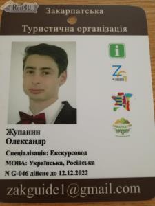 Жупанин Олександр Іванович