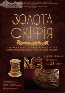 Виставка «Золота скіфія»