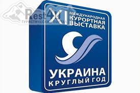 XI Международная курортная выставка «Украина – круглый год 2013» пройдет в Киеве