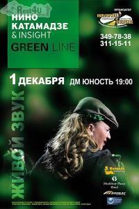 Концерт Нино Катамадзе в Донецке
