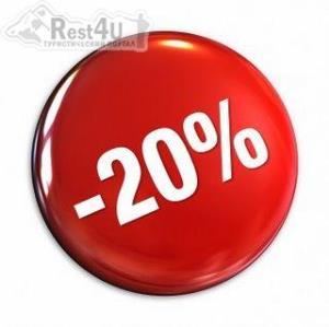 20 лет Независимости – 20% скидки!
