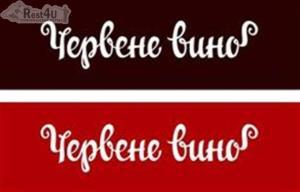 Програма фестивалю Червене вино, Мукачево 2013