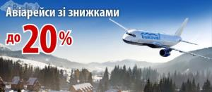 Долететь в Буковель стало дешевле
