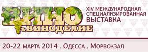 Выставка «Вино и Виноделие. Высокий градус» состоится в Одессе 20-22 марта
