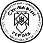 XIV Всеукраїнські змагання з пішого туризму «Стежками Героїв» на травневі свята