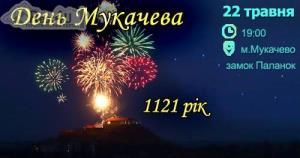 День Мукачева 2017