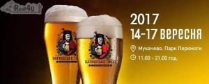 """Фестиваль пива """"Варишське пиво"""""""