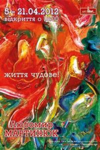 Персональна виставка художника Л.Мартинюка