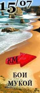Бои мукой и поход на пляж