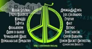Черемош-Фест 2014 фестиваль карпатської туристичної культури