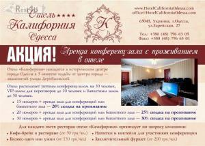 Аренда конференц-зала с проживанием в отеле