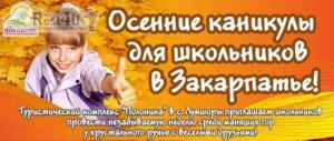 Осенние каникулы для школьников в Закарпатье