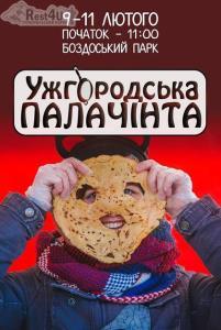 """МІСЬКИЙ ФЕСТ """"УЖГОРОДСЬКА ПАЛАЧІНТА"""""""