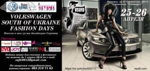 Фестиваль моди Volkswagen South of Ukraine Fashion Days (25-26 квітня)