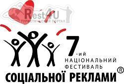 В Києві відбудеться  VIII Національний фестиваль соціальної реклами,