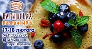 17-18 лютого у Мукачеві пройде фестиваль