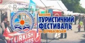 В Одесі пройде туристичний фестиваль
