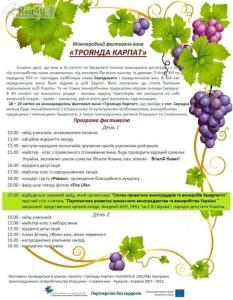 Середнє запрошує на міжнародний фестиваль вина «Троянда Карпат»