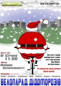 Велопарад Дідів Морозів 2013 у Вінниці