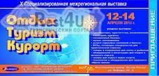 Межрегиональная  выставка в Запорожье «Отдых.Туризм. Курорт.»