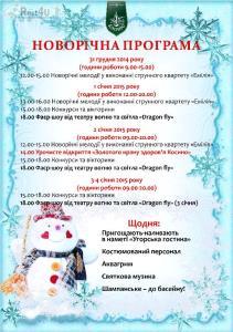 Програма на новорічні свята в басейні Косино